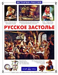 Фото М. Улыбышева, В. Запецкий Русское застолье. Купить  в РФ