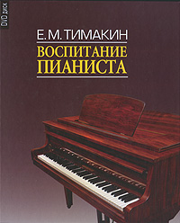 Фото Е. М. Тимакин Воспитание пианиста. Купить  в РФ