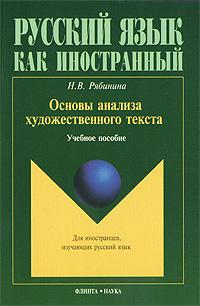 Фото Н. В. Рябинина Основы анализа художественного текста. Купить  в РФ