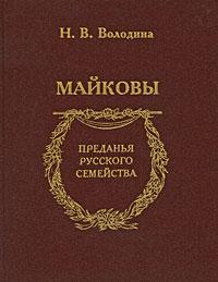 Фото Н. В. Володина Майковы. Купить  в РФ