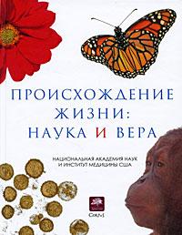 Фото Происхождение жизни. Наука и вера. Купить  в РФ