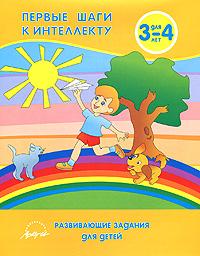 Фото Анна Белошистая Первые шаги к интеллекту. Развивающие задания для детей 3-4 лет. Купить  в РФ