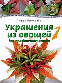 Фото Людек Прохазка Украшения из овощей для праздничного стола 1. Карвинг шаг за шагом. Пособие по вырезанию из овощей. Купить  в РФ