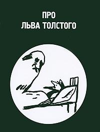 Фото Про Льва Толстого. Купить  в РФ