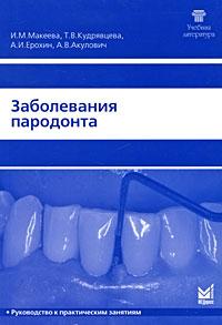 Фото И. М. Макеева, Т. В. Кудрявцева, А. И. Ерохин, А. В. Акулович Заболевания пародонта. Купить  в РФ