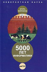 Фото Игорь Вайсбанд 5000 лет информатики. Купить  в РФ
