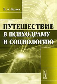 Фото В. А. Беляев Путешествие в психодраму и социологию. Купить  в РФ