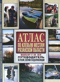 Фото Атлас по клевым местам Рязанской области. Купить  в РФ