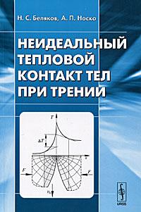 Фото Н. С. Беляков, А. П. Носко Неидеальный тепловой контакт тел при трении. Купить  в РФ