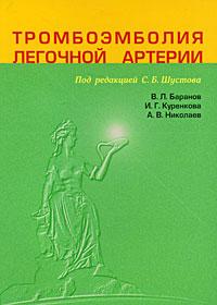 Фото В. Л. Баранов, И. Г. Куренкова, А. В. Николаев Тромбоэмболия легочной артерии. Купить  в РФ