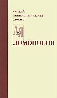 Фото Э. П. Карпеев Ломоносов. Краткий энциклопедический словарь. Купить  в РФ