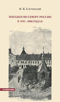 Фото К. К. Случевский Поездки по Северу России в 1885-1886 годах. Купить  в РФ