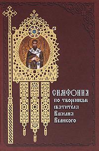 Фото Симфония по творениям святителя Василия Великого. Купить  в РФ