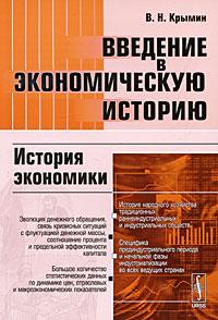Фото В. Н. Крымин Введение в экономическую историю. Купить  в РФ