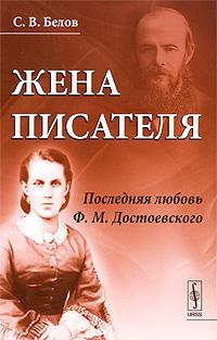 Фото С. В. Белов Жена писателя. Последняя любовь Ф. М. Достоевского. Купить  в РФ