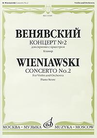 Фото Генрик Венявский Венявский. Концерт №2 для скрипки с оркестром. Клавир. Купить  в РФ