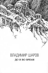 Фото Владимир Шаров До и во время. Избранная проза в 3 книгах. Книга 3. Купить  в РФ