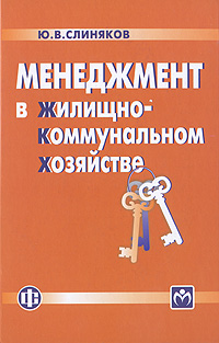 Фото Ю. В. Слиняков Менеджмент в жилищно-коммунальном хозяйстве. Купить  в РФ