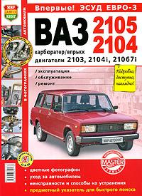 Фото Автомобили ВАЗ-2105, -2104. Эксплуатация, обслуживание, ремонт. Купить  в РФ