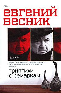 Фото Евгений Весник Триптихи с ремарками. Купить  в РФ