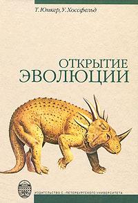 Фото Т. Юнкер, У. Хоссфельд Открытие эволюции. Купить  в РФ