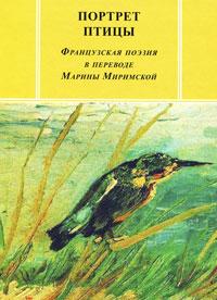 Фото Портрет птицы. Купить  в РФ