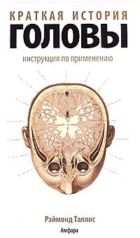 Фото Рэймонд Таллис Краткая история головы: Инструкция по применению. Купить  в РФ