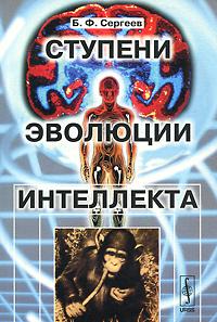 Фото Б. Ф. Сергеев Ступени эволюции интеллекта. Купить  в РФ