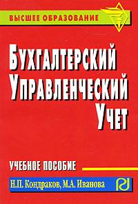 Фото Н. П. Кондраков, М. А. Иванова Бухгалтерский управленческий учет. Купить  в РФ