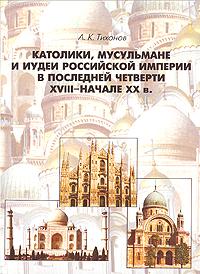 Фото А. К. Тихонов Католики, мусульмане и иудеи Российской Империи XVIII - начале XX в.. Купить  в РФ