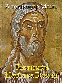 Фото Александр Мень Вестники Царства Божия. Купить  в РФ