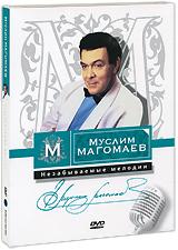 Фото Муслим Магомаев: Незабываемые мелодии. Купить  в РФ