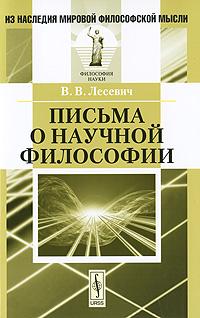 Фото В. В. Лесевич Письма о научной философии. Купить  в РФ
