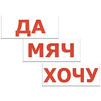 Фото Вундеркинд с пеленок Обучающие карточки Чтение по Доману-1. Купить  в РФ