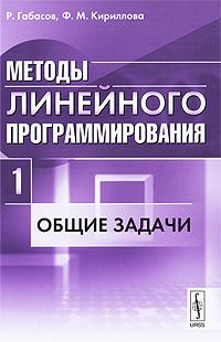 Фото Р. Габасов, Ф. М. Кириллова Методы линейного программирования. Часть 1. Общие задачи. Купить  в РФ