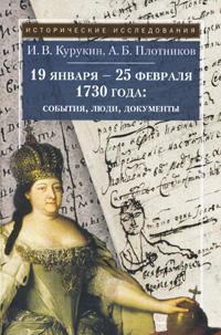 Фото И. В. Курукин, А. Б. Плотников 19 января - 25 февраля 1730 года. События, люди, документы. Купить  в РФ
