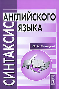 Фото Ю. А. Левицкий Синтаксис английского языка. Купить  в РФ