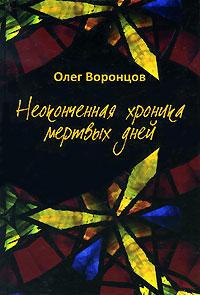 Фото Олег Воронцов Неоконченная хроника мертвых дней. Купить  в РФ