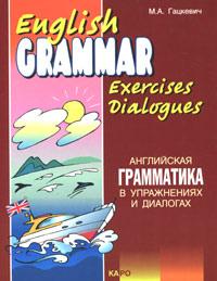 Фото М. А. Гацкевич English Grammar Exercices Dialogues / Английская грамматика в упражнениях и диалогах. Книга 2. Купить  в РФ