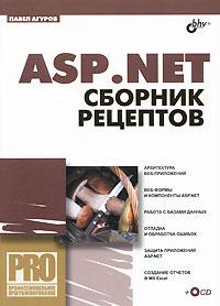 Фото Павел Агуров ASP.NET. Сборник рецептов (+ CD-ROM). Купить  в РФ