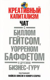 Фото Под редакцией Майкла Кинсли и Конора Кларка Креативный капитализм. Купить  в РФ