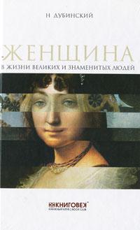 Фото Н. Дубинский Женщина в жизни великих и знаменитых людей. Купить  в РФ