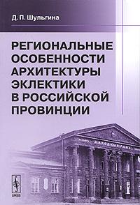 Фото Д. П. Шульгина Региональные особенности архитектуры эклектики в российской провинции. Купить  в РФ