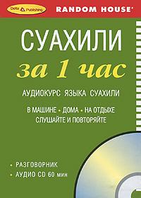 Фото Суахили за 1 час. Аудиокурс языка суахили (брошюра + CD). Купить  в РФ