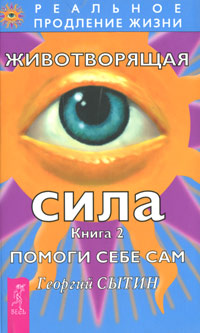 Фото Георгий Сытин Животворящая сила. Книга 2. Помоги себе сам. Купить  в РФ