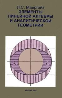 Фото Л. С. Маергойз Элементы линейной алгебры и аналитической геометрии. Купить  в РФ