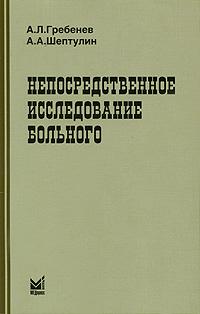 Фото А. Л. Гребенев, А. А. Шептулин Непосредственное исследование больного. Купить  в РФ