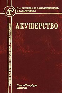 Фото Н. А. Гуськова, М. В. Солодейникова, С. В. Харитонова Акушерство. Купить  в РФ