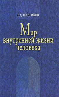Фото В. Д. Шадриков Мир внутренней жизни человека. Купить  в РФ