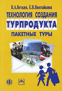 Фото В. А. Веткин, Е. В. Винтайкина Технология создания турпродукта. Пакетные туры. Купить  в РФ